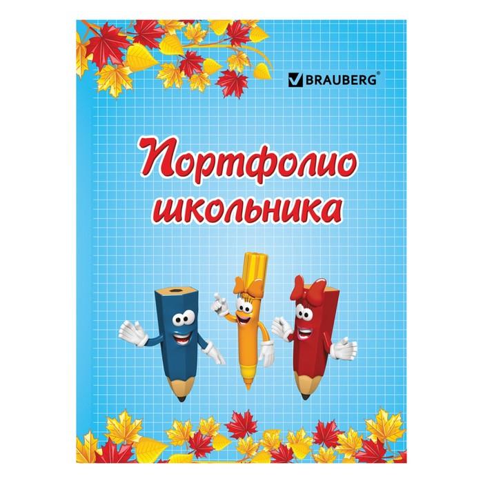 Портфолио для начальной школы, 16 листов: титульный лист, содержание, 14 разделов «Я и школа»