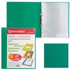 Папка для портфолио и презентаций, BRAUBERG, А4, 2 кольца, 20 вкладышей, зелёная