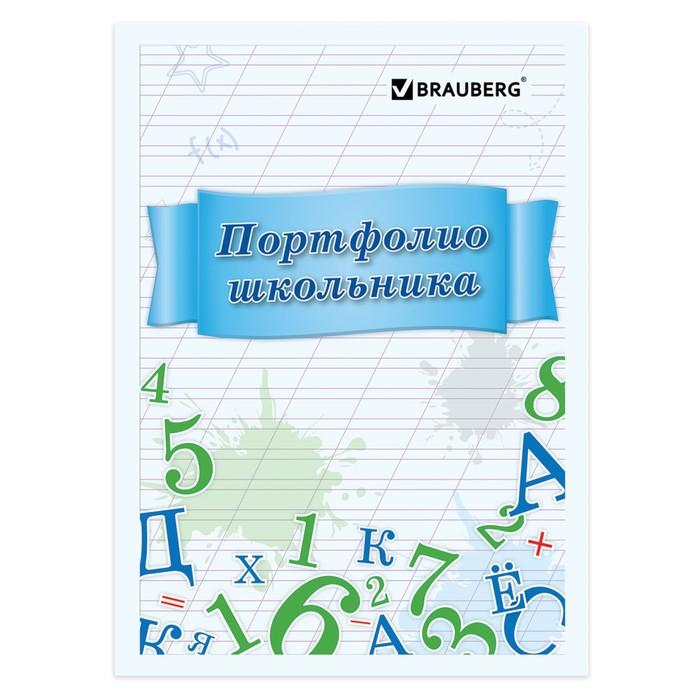 """Портфолио школьника 16 листов: титульный лист, содержание, 14 разделов """"Учись на 5"""""""