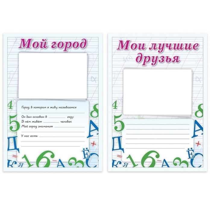 Портфолио школьника, 16 листов: титульный лист, содержание, 14 разделов «Учись на 5» - фото 511155422