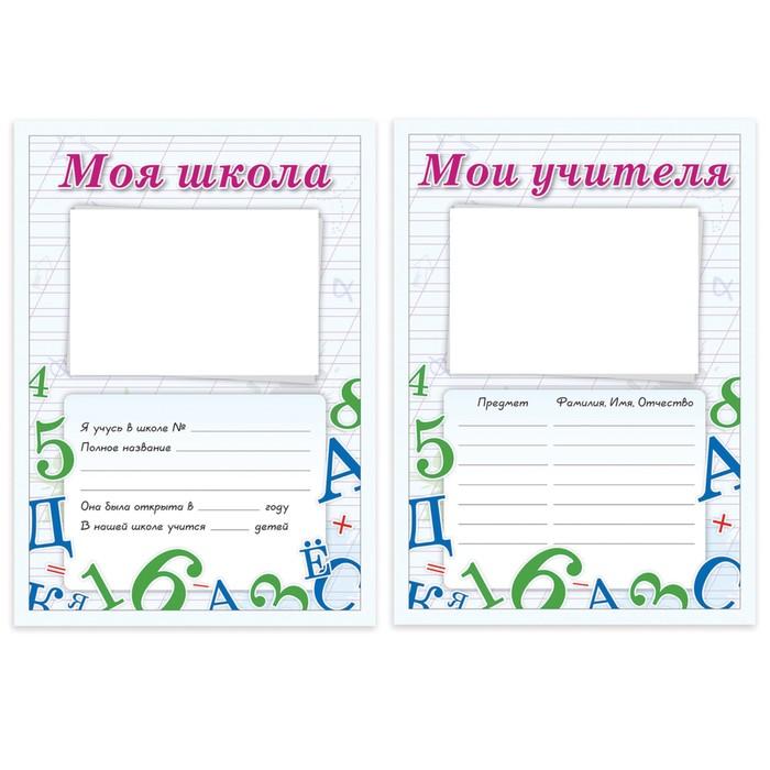 Портфолио школьника, 16 листов: титульный лист, содержание, 14 разделов «Учись на 5» - фото 511155423