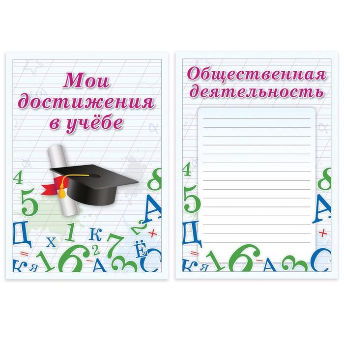 Портфолио школьника, 16 листов: титульный лист, содержание, 14 разделов «Учись на 5» - фото 511155425