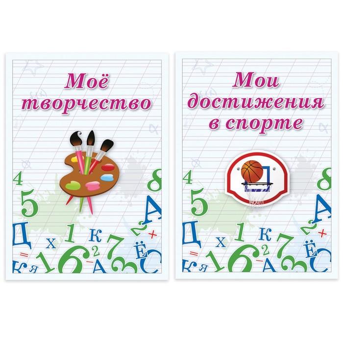 Портфолио школьника, 16 листов: титульный лист, содержание, 14 разделов «Учись на 5» - фото 511155427
