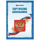 Портфолио школьника, 32 листа: титульный лист, содержание, 30 разделов «Патриот»