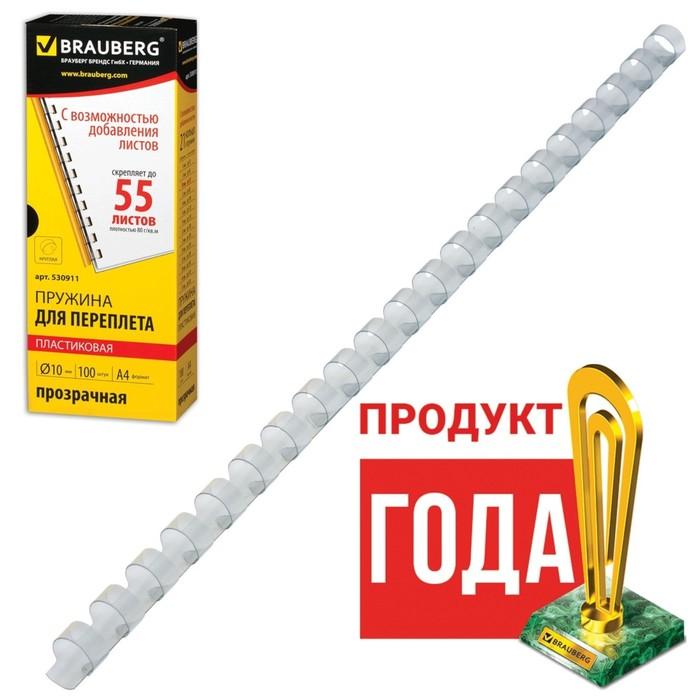Пружины пластиковые для переплета 100 штук, 10мм (для сшивания 41-55 листов), прозрачные