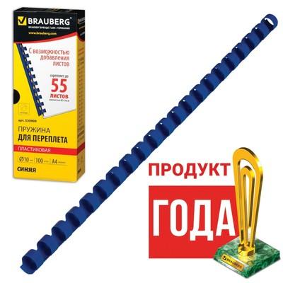 Пружины пластиковые для переплета 100 штук, 10мм (для сшивания 41-55 листов), синие