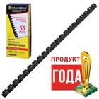 Пружины пластиковые для переплета 100 штук, 10мм (для сшивания 41-55 листов), черные