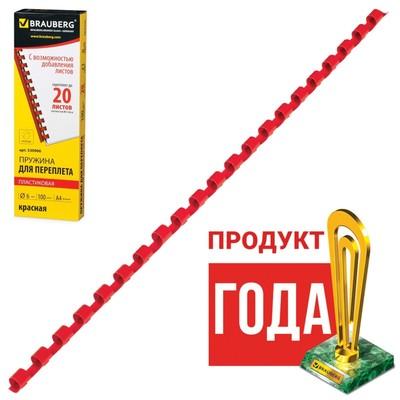 Пружины пластиковые для переплета 100 штук, 6мм (для сшивания 10-20 листов), красные