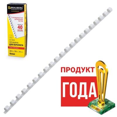 Пружины пластиковые для переплета 100 штук, 8мм (для сшивания 21-40 листов), белые