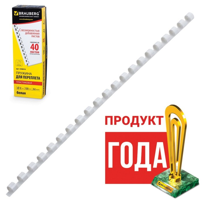 Пружины пластиковые для переплета 100 штук, BRAUBERG, 8 мм (для сшивания 21-40 листов), белые