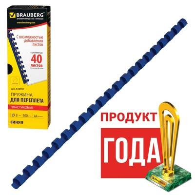 Пружины пластиковые для переплета 100 штук, 8мм (для сшивания 21-40 листов), синие