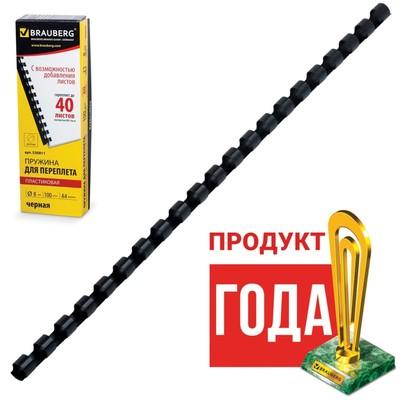 Пружины пластиковые для переплета 100 штук, 8мм (для сшивания 21-40 листов), черные