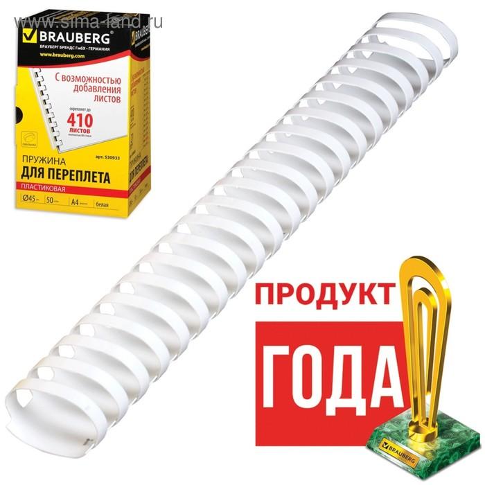 Пружины пластиковые для переплета 50 штук, 45мм (для сшивания 341-410 листов), белые