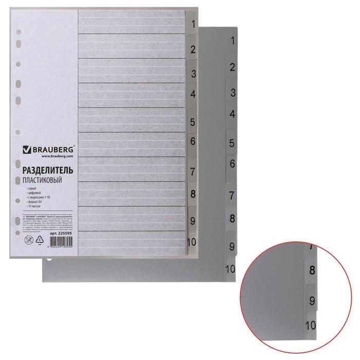 Разделитель пластиковый А4, 10 листов, цифровой 1-10, оглавление, серый