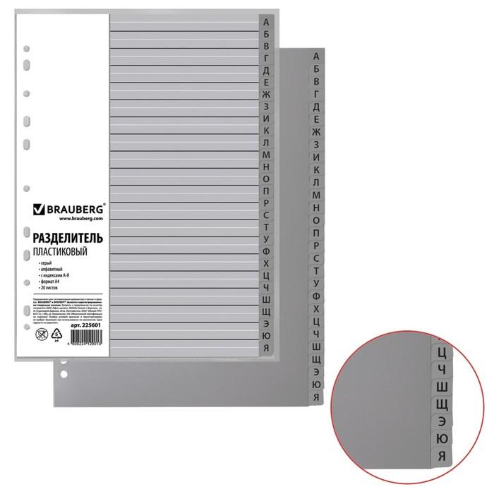 Разделитель пластиковый А4, 20 листов, алфавитный А-Я, оглавление, серый