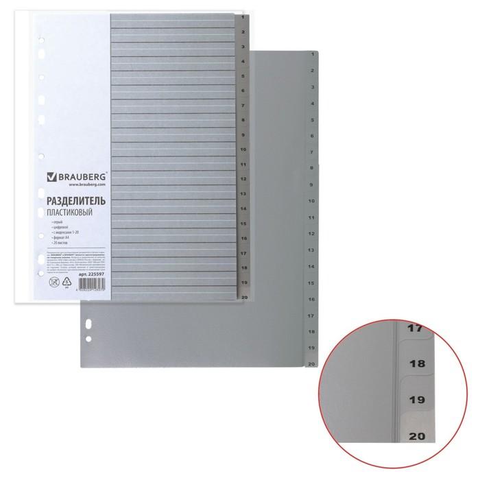 Разделитель пластиковый А4, 20 листов, цифровой 1-20, оглавление, серый