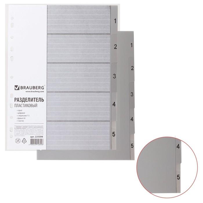 Разделитель пластиковый А4, 5 листов, цифровой 1-5, оглавление, серый