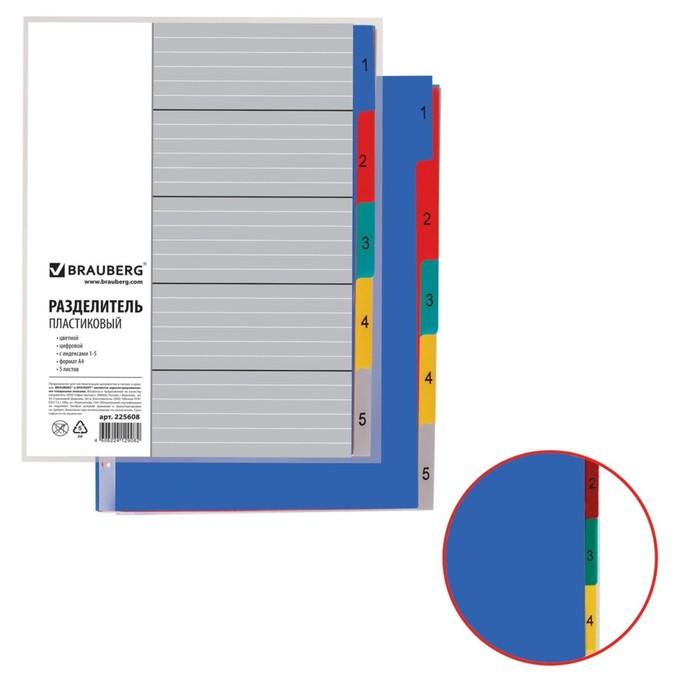 Разделитель пластиковый А4, 5 листов, цифровой 1-5, оглавление, цветной