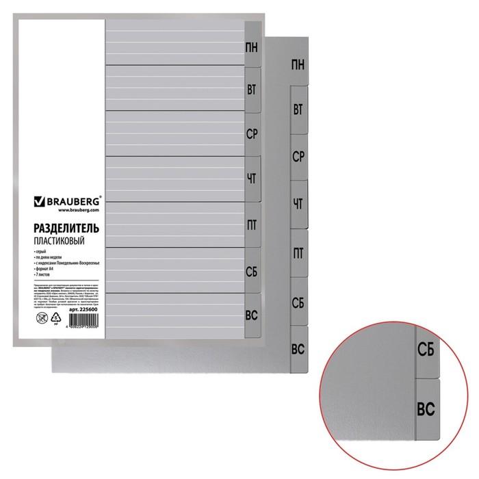 Разделитель пластиковый А4, 7 листов, по дням Пн-Вс, оглавление, серый