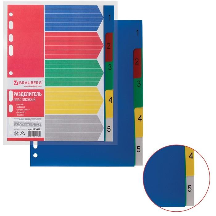 Разделитель пластиковый А5, 5 листов, цифровой 1-5, оглавление, цветной