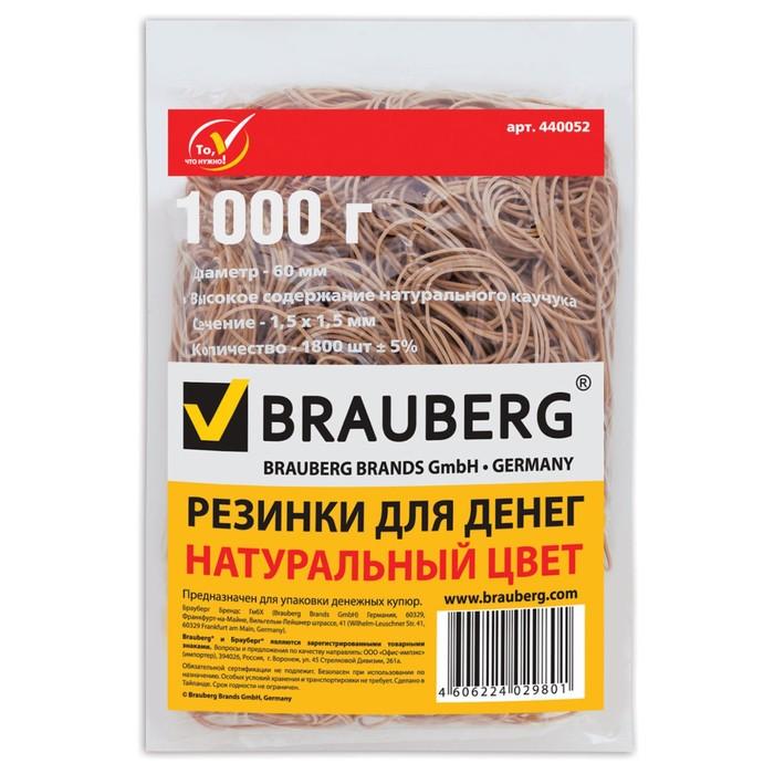 Банковская резинка, натуральный каучук, натуральный цвет, 1000г, 1800 штук ± 5%