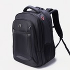 Рюкзак для школы и офиса Relax 3, 46х35х25см, объем 35 л, ткань, черный