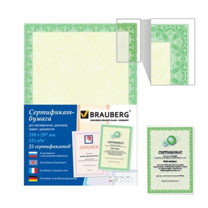 Сертификат-бумага А4, 25 листов, 115 г/м, в суперобложке, Зеленый интенсив