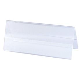 Табличка информационная 210 х 80 мм, домик, настольная, двусторонняя, оргстекло, в защитной плёнке