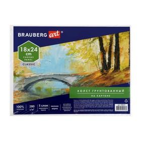 Холст на картоне 18 х 24 см, хлопок 100%, 2.0 мм, акриловый грунт, среднезернистый, Brauberg