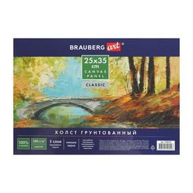 Холст на картоне 25 х 35 см, хлопок 100%, 2 мм, акриловый грунт, среднезернистый Brauberg