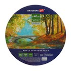 Холст 40 см круглый на картоне хлопок 100% 1.8 мм акриловый грунт мелкозернистый Brauberg