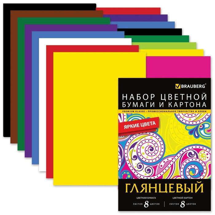 Набор А4: цветная бумага 8 листов, 8 цветов и цветной картон мелованный 8 листов, 8 цветов, 200х290мм