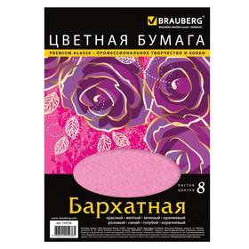 Бумага цветная бархатная А4, 8 листов, 8 цветов, 210 х 297 мм