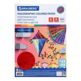 Бумага цветная голографическая А4, 8 листов, 8 цветов, рисунок из звезд, 210 х 297 мм