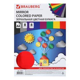 Бумага цветная зеркальная А4, 8 листов, 8 цветов, 210 х 297 мм