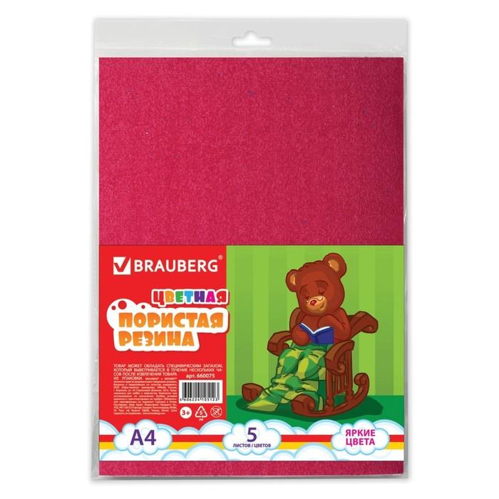 Цветная пористая резина (пенка в листах) для творчества А4, 5 листов, 5 цветов, плюшевая фактура