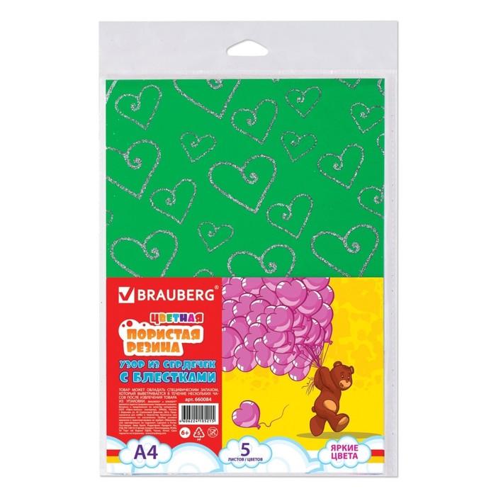 Цветная пористая резина (пенка в листах) для творчества А4, 5 листов, 5 цветов, узор сердечки
