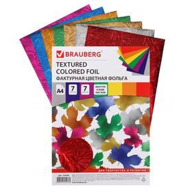 Цветная фольга А4, 7 листов, 7 цветов, 205 х 255 мм «Листья», фактурная