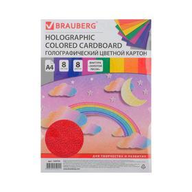 Картон цветной голографический А4, 8 листов, 8 цветов, с эффектом золотого песка, 210 х 297 мм