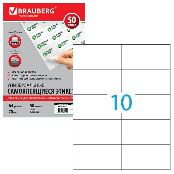 Этикетка самоклеящаяся на листе формата А4, 10 этикеток, 105 х 57 мм, белая, 50 листов