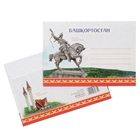 Конверт почтовый с клеевым слоем «Башкортостан»