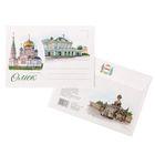 Конверт почтовый «Омск»