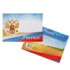 Открытки и конверты