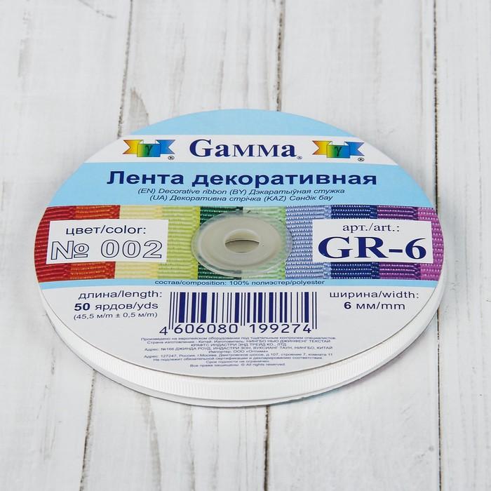 Лента репсовая, 6мм, 45,5(±0,5)м, №002, цвет белый
