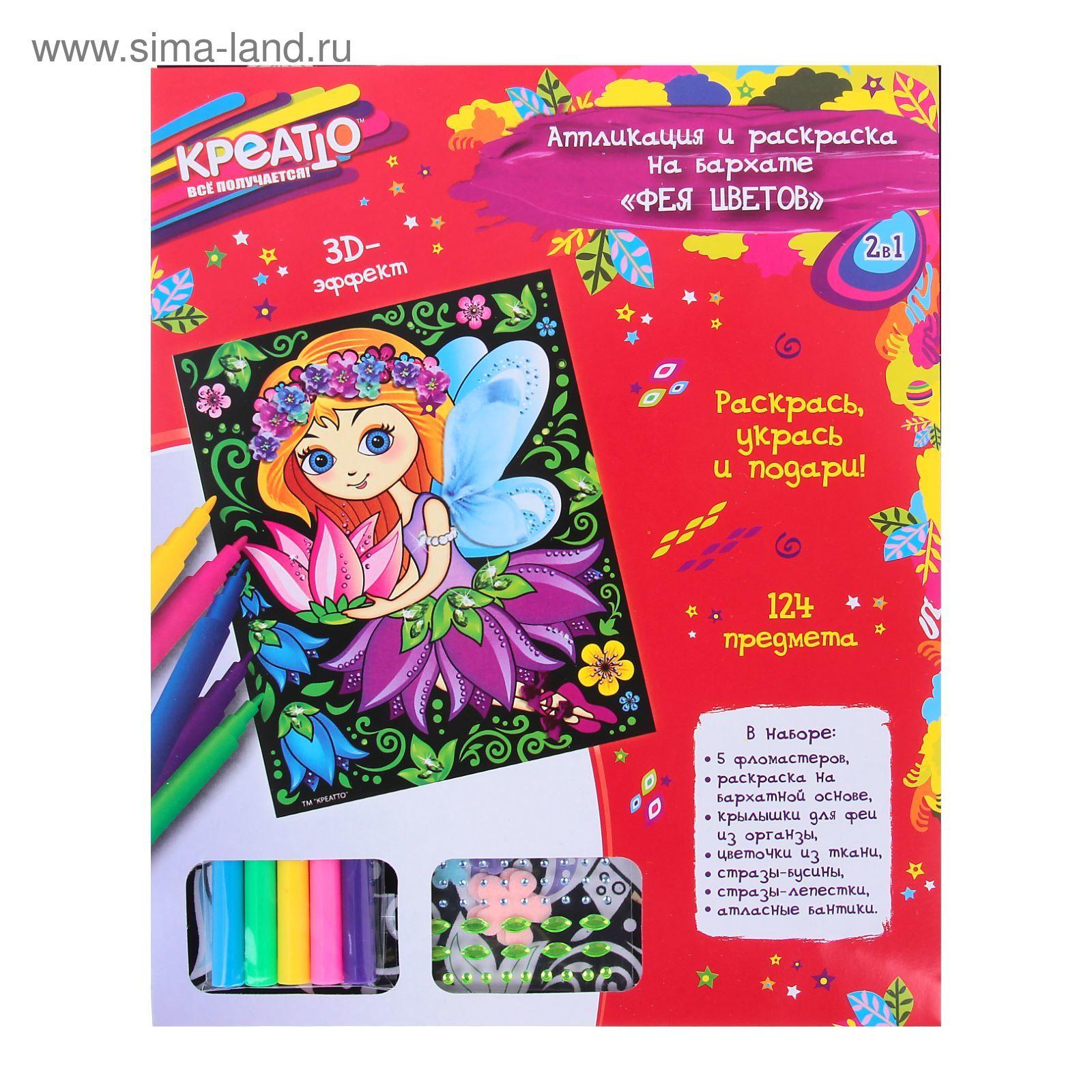 аппликация и раскраска на бархате фея цветов креатто