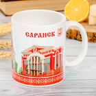 """Кружка с сублимацией """"Саранск"""", 300 мл."""