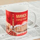 Кружка с сублимацией «Минск. Город-герой»