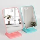 Зеркало настольное, зеркальная поверхность 14,5 × 19,5 см, МИКС
