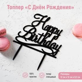 "Cake topper 12x12 cm ""happy Birthday"", black"