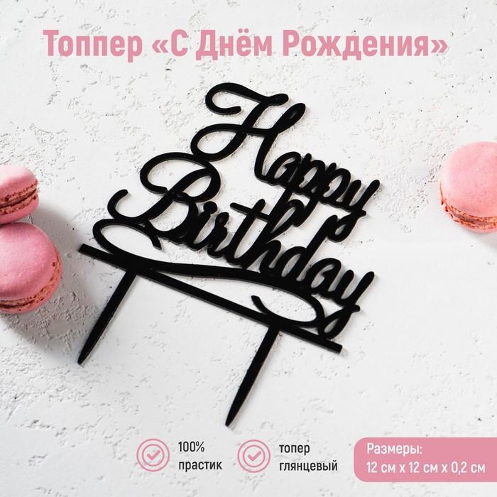 """Топпер на торт 12х12 см """"С Днём Рождения"""", цвет чёрный"""